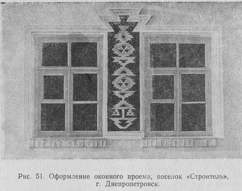 оформление оконного проёма, посёлок Строитель, г. Днепропетровск