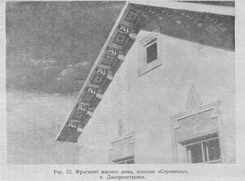 фрагмент жилого дома, посёлок Строитель, г. Днепропетровск