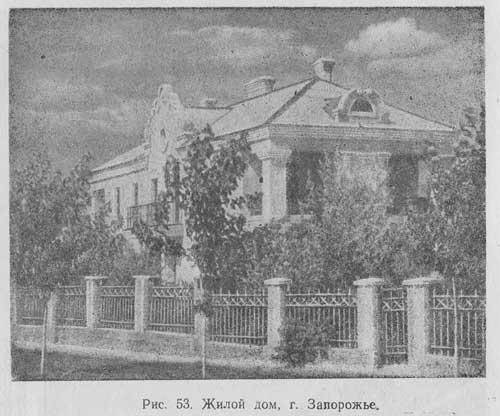 жилой малоэтажный дом г. Запорожье