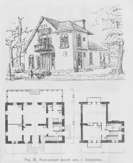 Мансардный жилой дом г. Запорожье
