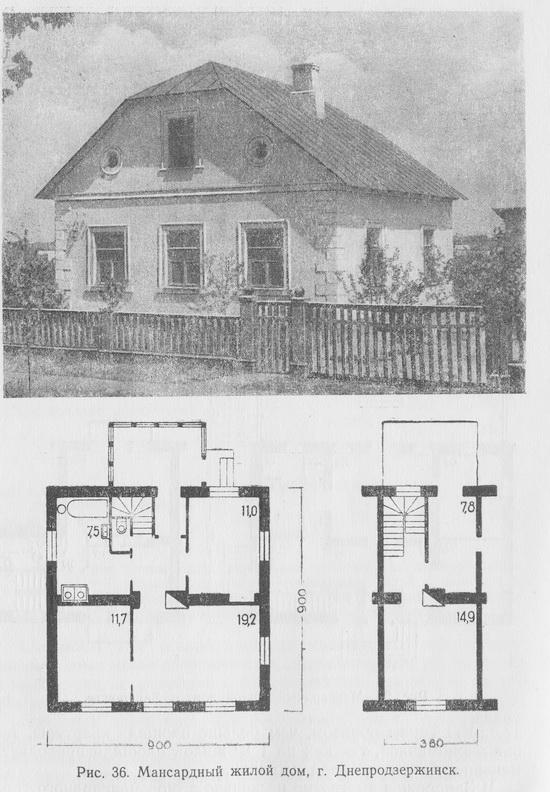 Мансардный жилой дом г.Днепродзержинск, планировка этажей
