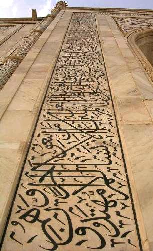 Арабская каллиграфия на большом пиштаке  Тадж  Махала.
