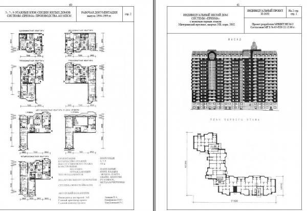Дома серии Призма, планировки квартир с размерами
