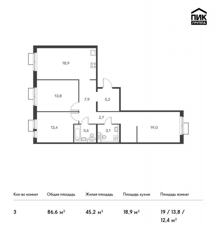 Планировка 3-комнатной квартиры в ЖК Бунинские луга