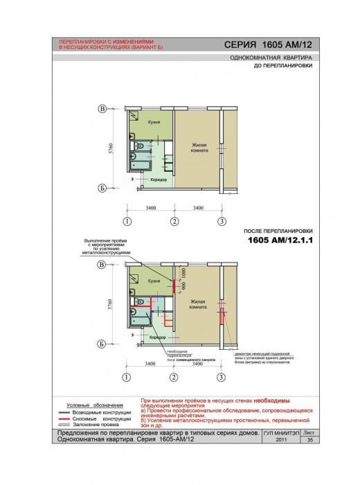 """Фото для """"Дома серии 1605, 1605-АМ/9, 1605-АМ/12, планировка квартир"""""""