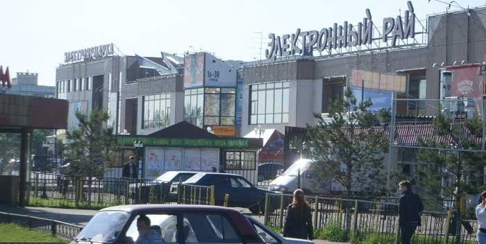 """Торговый центр """"Электронный рай"""" - Торговые центры фото"""