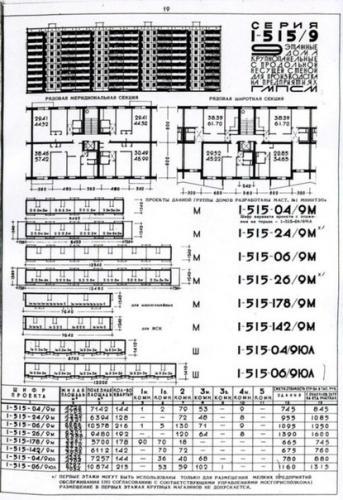 Меридиональные и широтные секции. - дом серии 1-515/9 ЮЛ фото